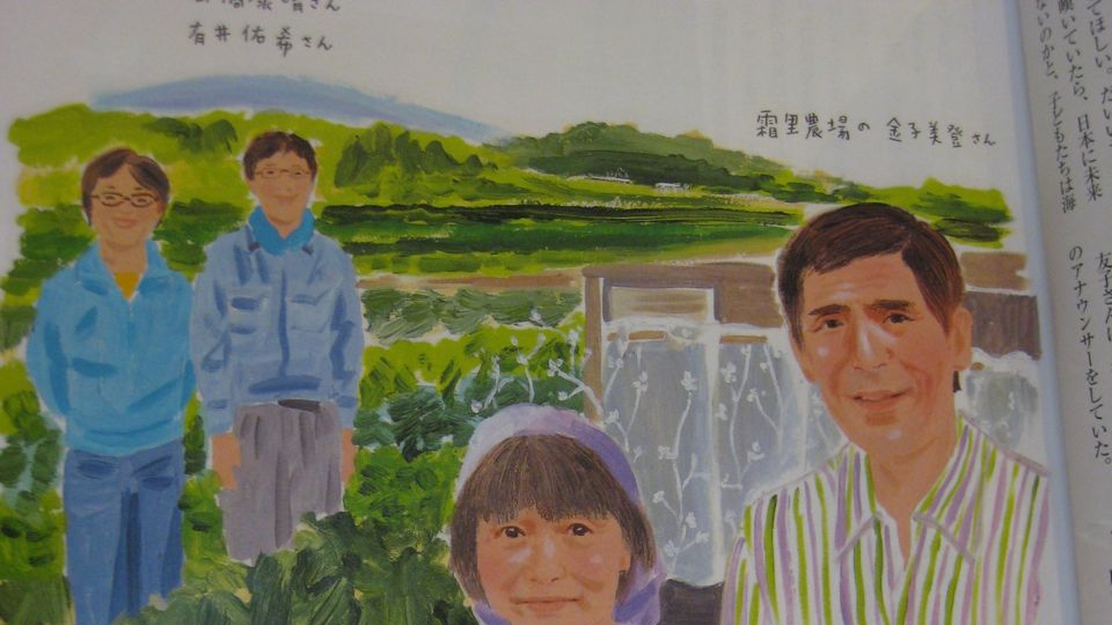 Interview with an Organic Farmer in Ogawa, Japan